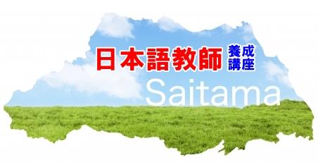 埼玉で日本語教師養成講座