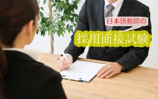 日本語教師の採用面接