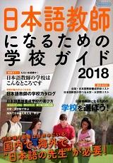 学校ガイド2018
