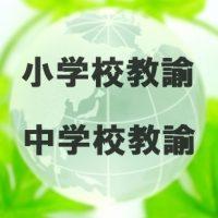 海外で小中学校教諭