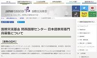 日本語教育専門員