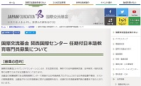 任期付日本語教育専門員
