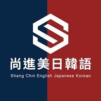 尚進美日韓語
