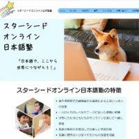 スターシード日本語塾