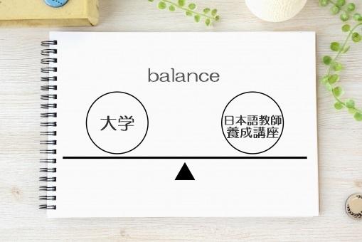 学業と日本語教師養成講座のバランス