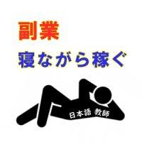 日本語教師の副業