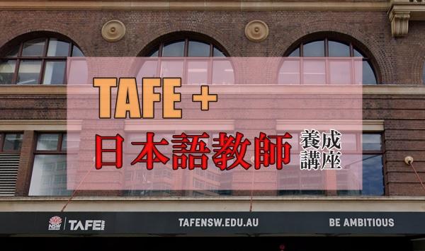 TAFEと日本語教師講座
