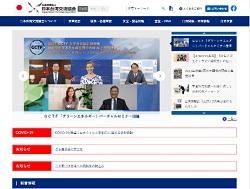 日本台湾交流協会