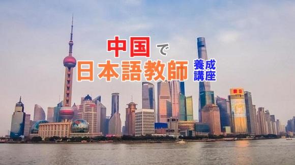 中国で日本語教師養成講座