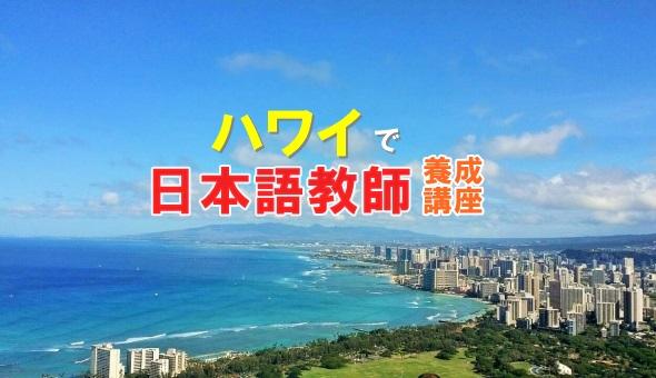 ハワイで日本語教師養成講座