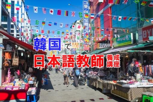 韓国で日本語教師養成講座