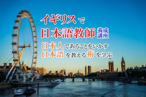 イギリスで日本語教師養成講座