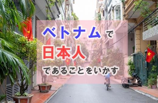 ベトナムで日本語教師養成講座