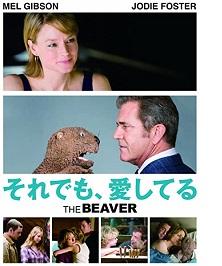 映画「それでも、愛してる」