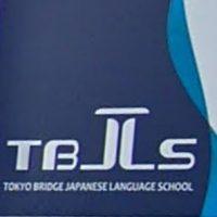 東京ブリッジ日本語学校