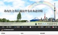 東京JLA外国語学校