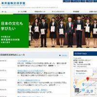 東京国際学院
