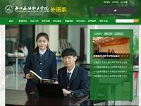 浙江旅遊職業学院HP