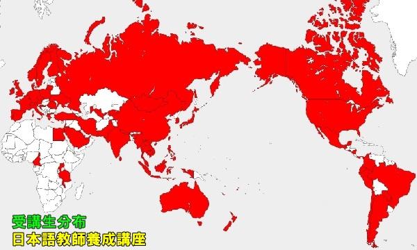海外対応の日本語教師養成講座