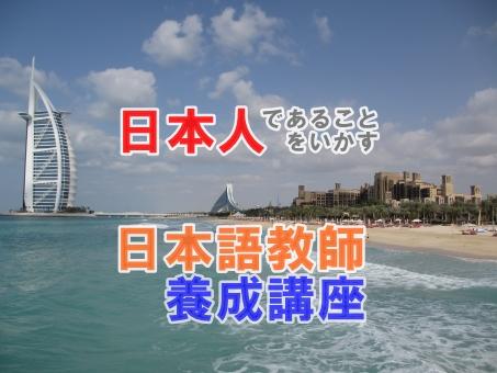 中東で日本語教師養成講座