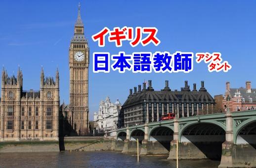 イギリス日本語教師アシスタント
