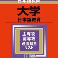 日本語教師になるための大学