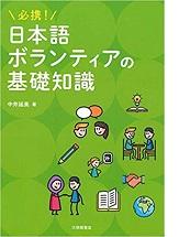 日本語ボランティアの基礎知識