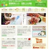 wakaba-child-education-center