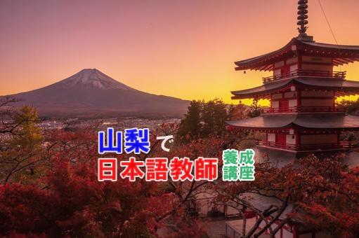 山梨で日本語教師養成講座