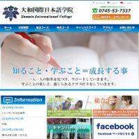 大和国際日本語学院