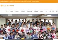 四日市日本語学校