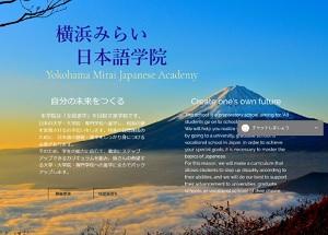 横浜みらい日本語学院