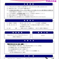 横浜日本語教室