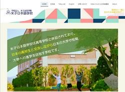 米子日本語学校